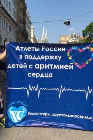 Волонтёры «Хрустального сердца» пробегут Московский полумарафон, чтобы помочь решить проблему внезапной аритмической смерти у детей