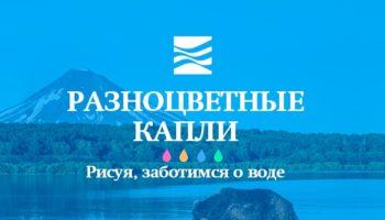 Минприроды России проводит Всероссийский конкурс детского рисунка «Разноцветные капли»