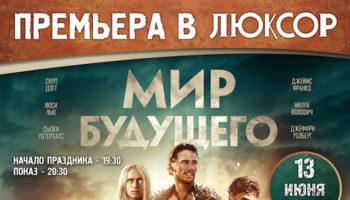 Премьера фильма«МИР БУДУЩЕГО»