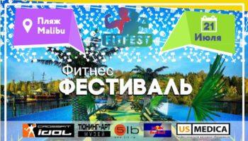 В России стартует первый ЗОЖ-фестиваль