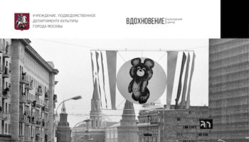 """Бесплатный мобильный квест """"Москва олимпийская"""" можно пройти с 14 июня!"""