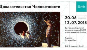 На ВДНХ открывается первая выставка сезона в рамках проекта «ВЗЛЕТ»