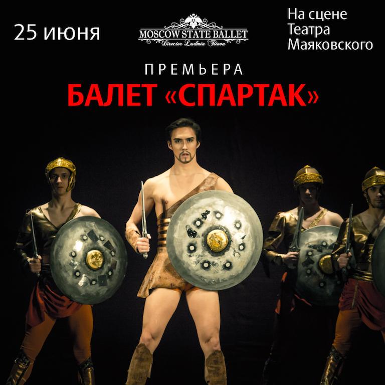 Андрей Макаров и Театр «Moscow State Ballet» покажут как танцует «Спартак»