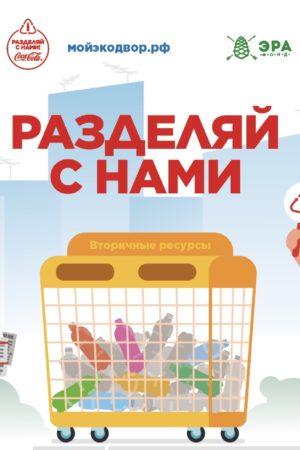 23 июня в московском парке «Сокольники» пройдет фестиваль «Разделяй с нами»