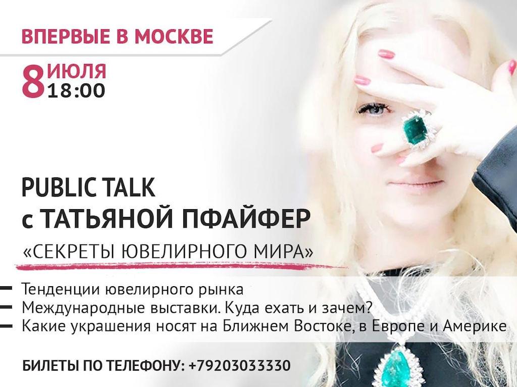 Впервые в МосквеJewellery Masterpiece