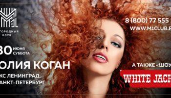 Юлии Коган «Огненная бестия» даст концерт со своим новым репертуаром