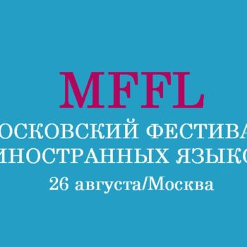II ежегодный фестиваль иностранных языков