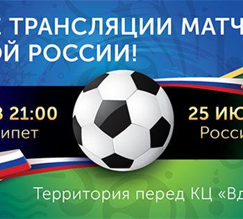 """Чемпионат мира по футболу FIFA 2018 — болеем с """"Вдохновением""""!"""