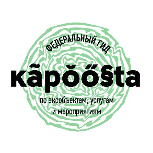 """Экологический путеводитель Kapoosta объединит """"зеленые"""" места России к ЧМ-2018"""