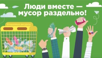"""Движение ЭКА научит раздельному сбору отходов и практикам """"ноль отходов"""" на Европейском форуме живых городов"""