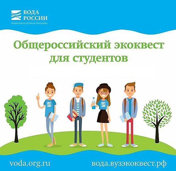 Минприроды России объявило победителей Всероссийского студенческого квеста «Вода России»