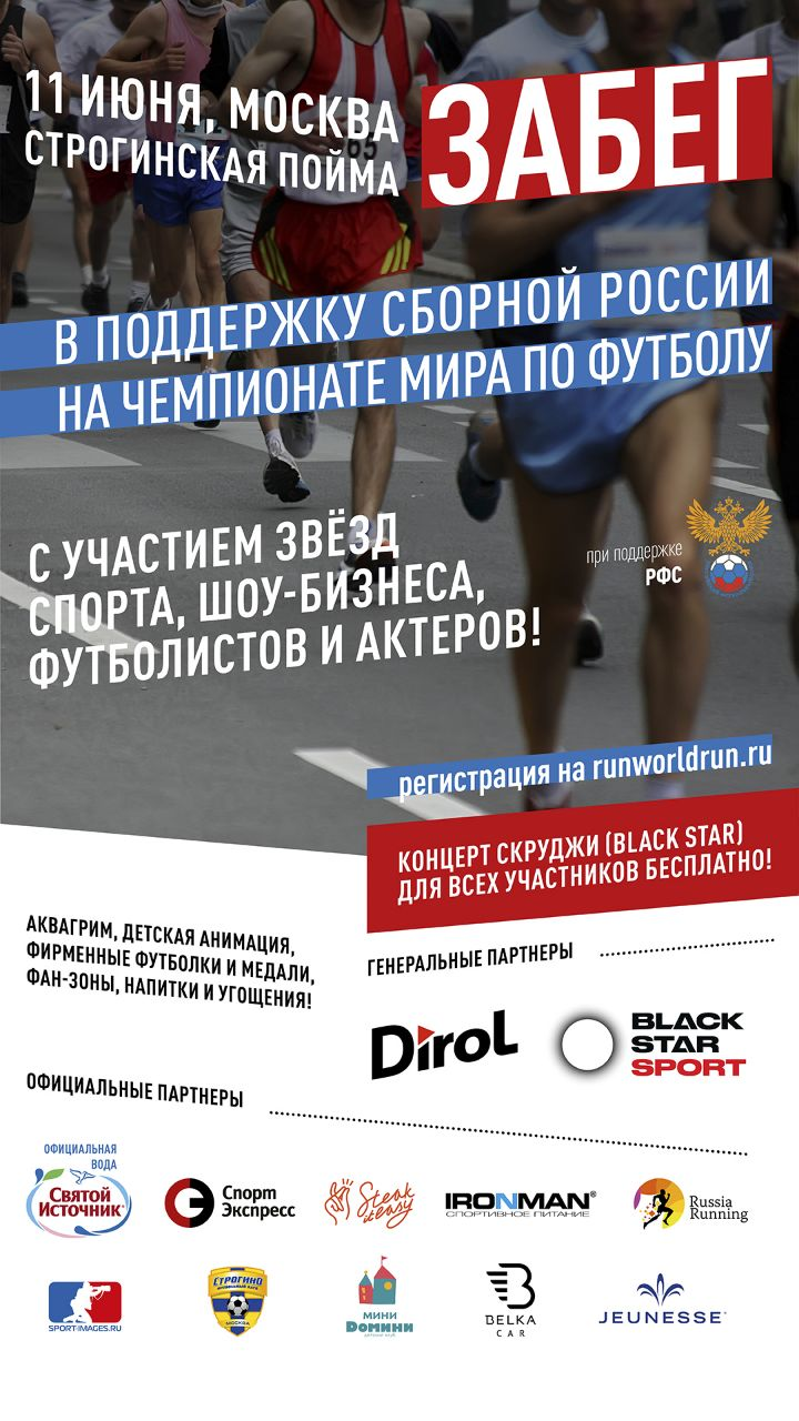 Звезды спорта и шоу-бизнеса выйдут на забег в поддержку сборной России по футболу!
