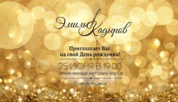 Эмиль Кадыров в компании звездных друзей отпразднует свое 25-летие концертной программой.