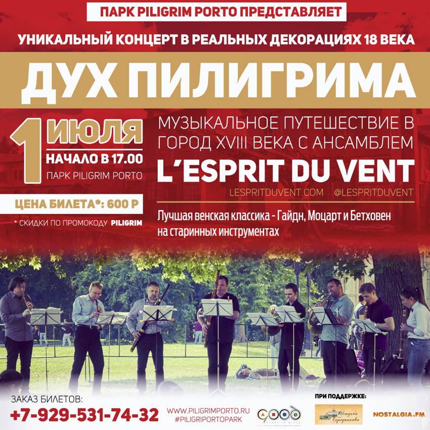Концерт ансамбля «L'Esprit du Vent»