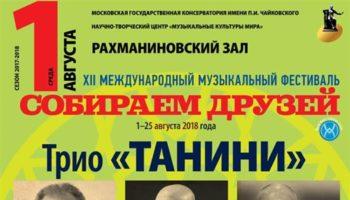 XII Международный музыкальный фестиваль «Собираем друзей»