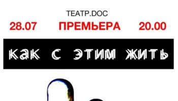 Премьера спектакля «Как с этим жить» в Театре.doc