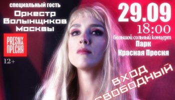 29 сентября гостей московского парка «Красная Пресня» ждет настоящая «BOJENA-РЕВОЛЮЦИЯ»