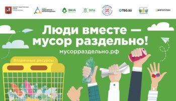 Жители России смогут самостоятельно внедрять раздельный сбор отходов во дворах