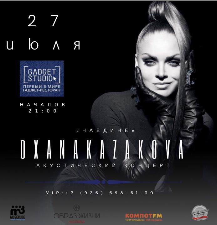 Оксана Казакова: акустический концерт «НАЕДИНЕ»