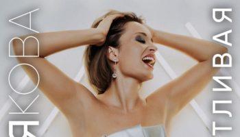 Поля Полякова записала песню