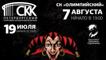 Концерт с программой «Камнем по голове» в честь 30-летия группы «Король и Шут»