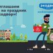 11 июля в Москве состоится мастер-класс по внедрению раздельного сбора отходов