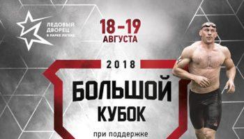 Москва встречает крупнейший фитнес-чемпионат за звание самых физически подготовленных людей – «Большой кубок»