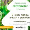 Ко Дню любви, семьи и верности россияне могут посадить семейный лес