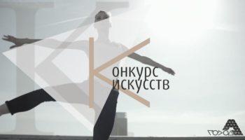 2 сентября в Подмосковье стартует уникальный областной конкурс искусств «Город А»