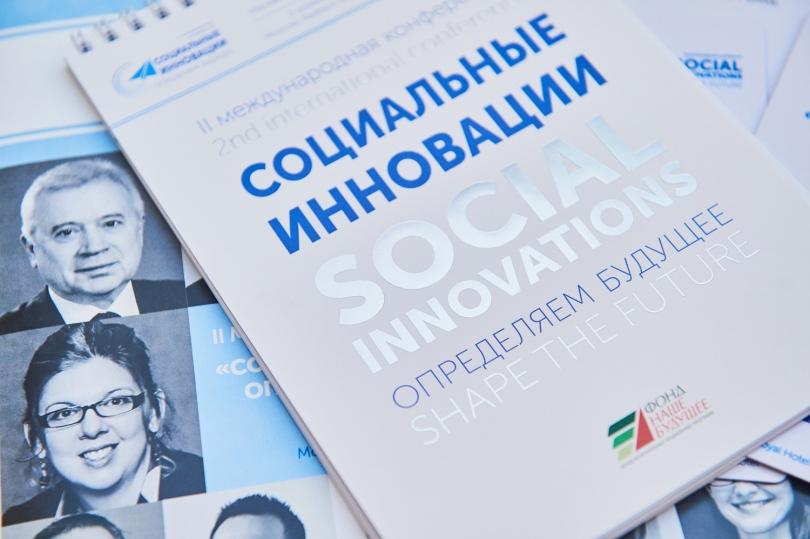 Социальные предприниматели со всей России соберутся в Москве наФорум «Я меняю мир»