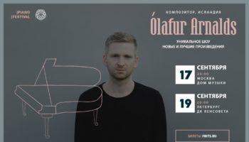 Ólafur Arnalds впервые представит в России шоу All Strings Attached и новый альбом «re:member»