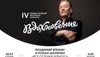 Премьера спектакля режиссера Романа Шаляпина «Все оттенки Черного»
