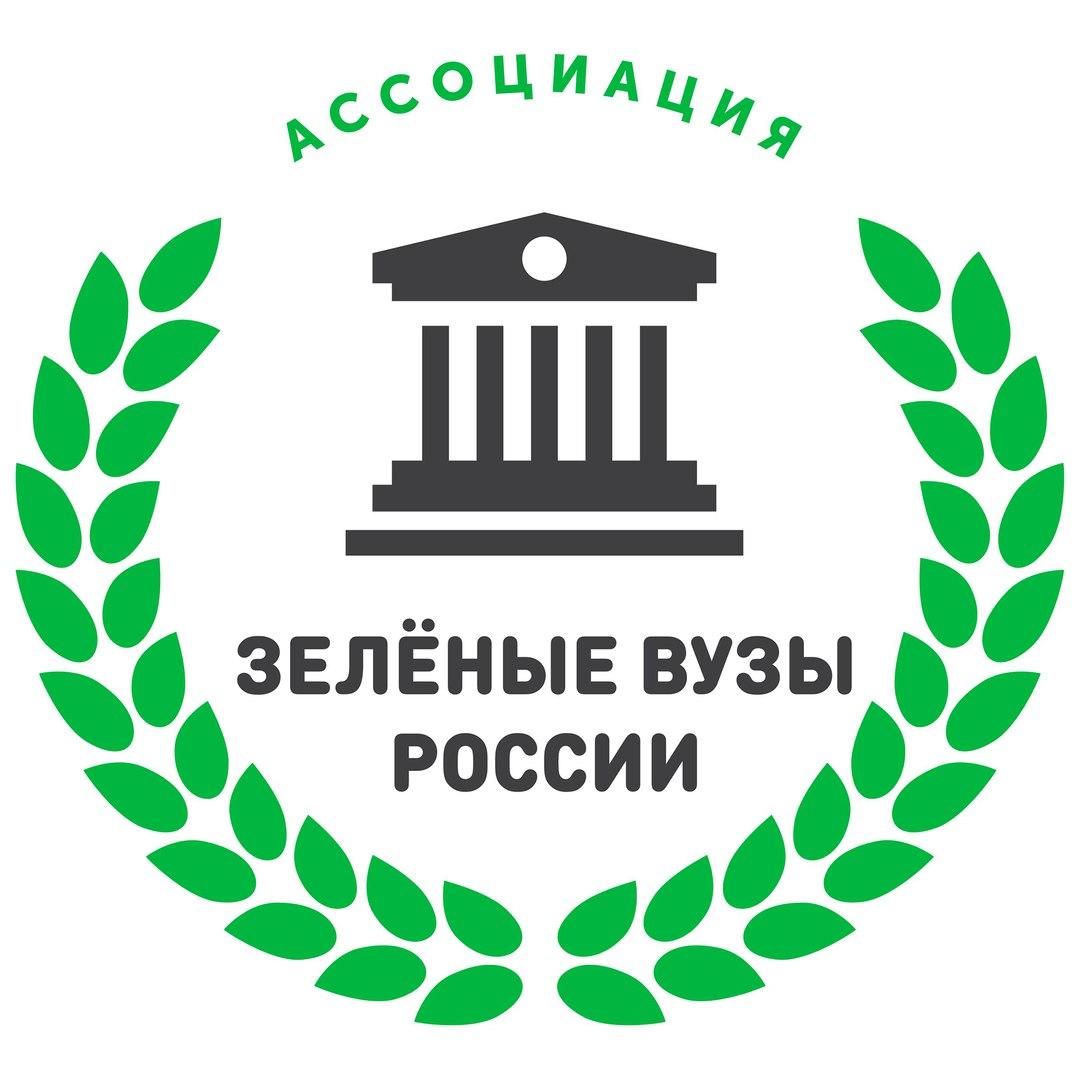 """Объявлен ТОП-10 университетов программы """"Зеленые вузы России"""""""