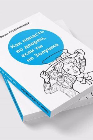 Презентация книги клинического психолога Люции Сулеймановой «Как попасть во дворец, если ты не Золушка»
