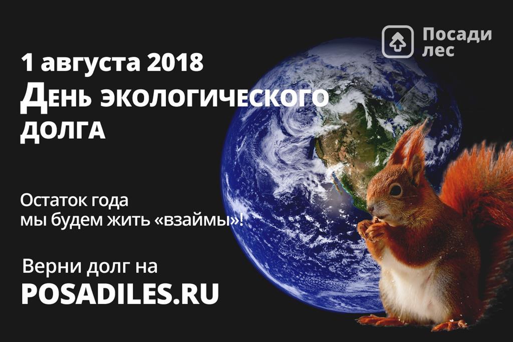 В День экологического долга россияне могут компенсировать свой углеродный след