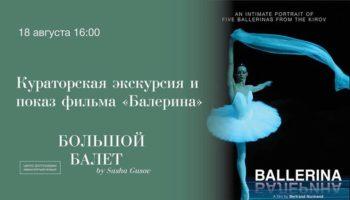 Кинопоказ «Балерина» и кураторская экскурсия по выставке «Большой балет by Sasha Gusov»