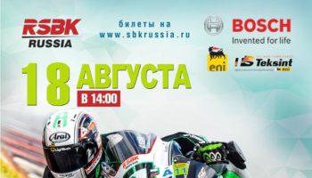 Скоростная финишная прямая гоночной серии RSBK-2018