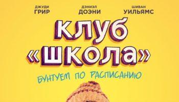 Бунтарская комедия «Клуб «Школа» — в прокате с 6 сентября