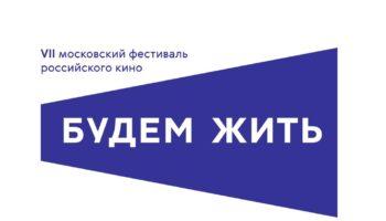 Москве в 7-й раз пройдет кинофестиваль «Будем жить!»