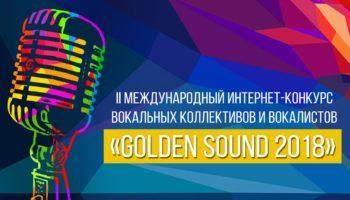 Продюсер Сергей Рублёв ищет таланты по всей России. Международный интернет — конкурс «Golden Sound 2018» призван всемерно способствовать развитию вокальных данных исполнителей