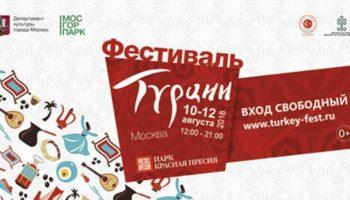 Оперная дива Серап Чифтчи даст три концерта на Втором Фестивале Турции в Москве