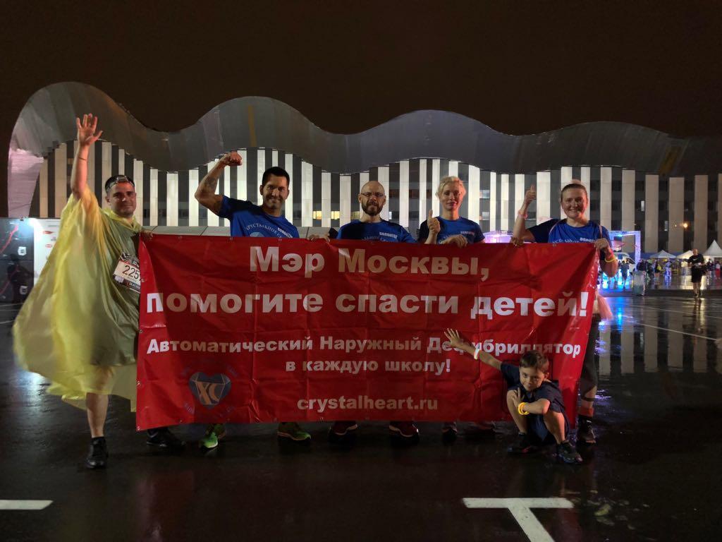Волонтёры «Хрустального сердца» привлекли внимание к проблеме внезапной детской смерти, развернув плакат во время Ночного забега в Москве