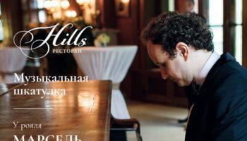 С 21 сентября в ресторане Hills стартует новый музыкальный сезон