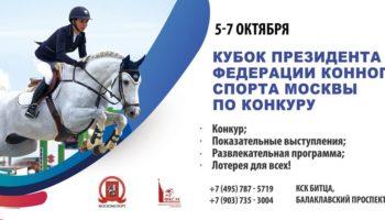 Конкур: Кубок Президента Федерации конного спорта города Москвы