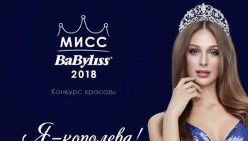 Открыта регистрация на участие в конкурсе Мисс BaByliss Paris-2018