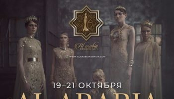 Al'Arabia Fashion Days