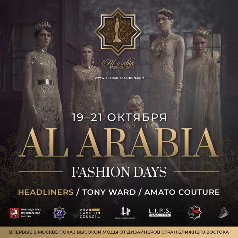 Al'Arabia Fashion Days