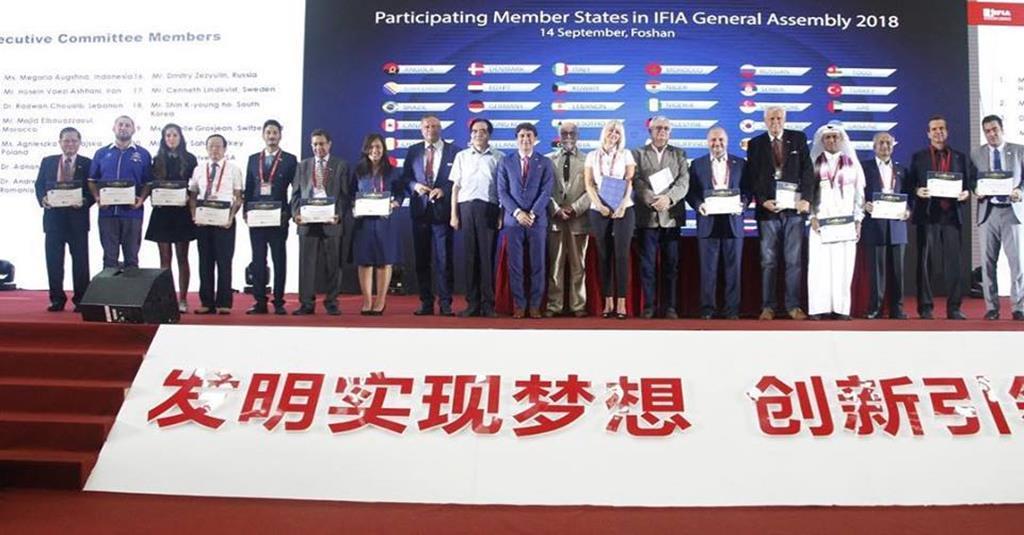 Генеральная Ассамблея Международной Федерации Изобретательских Ассоциаций