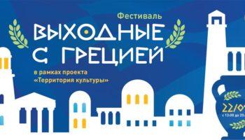 Провести «Выходные с Грецией» 22 сентября приглашает КЦ «Вдохновение»