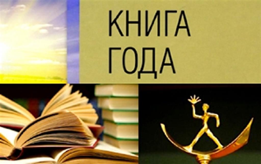 Подведены итоги Ежегодного национального конкурса «Книга года» – 2018